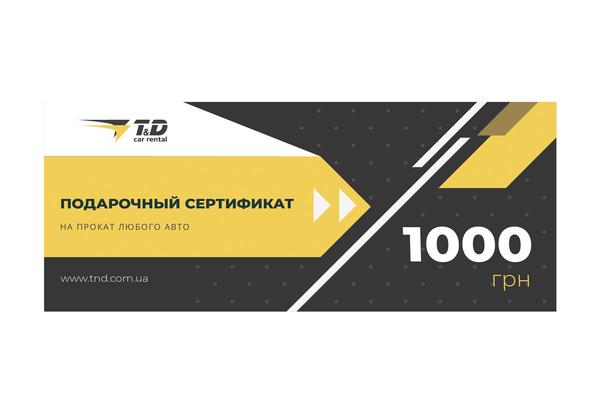 Подарочный сертификат на прокат авто (1000 грн)