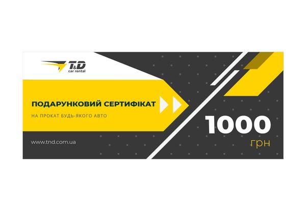 Подарунковий сертифікат на прокат авто (1000 грн)