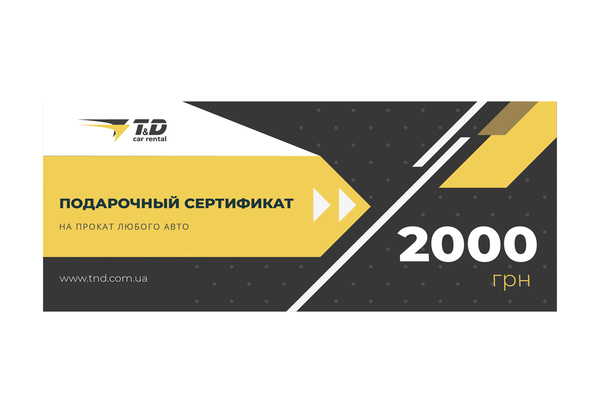 Подарочный сертификат на прокат авто (2000 грн)
